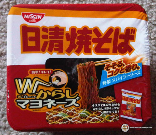great Archives - The Ramen Rater