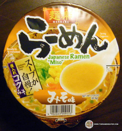how to make authentic ramen soup