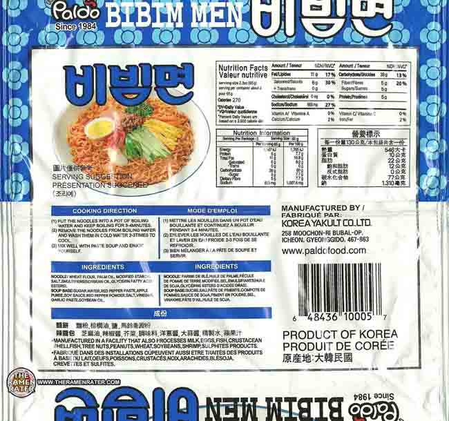 I should also mention the last time I had this was review #118 – over 700 packs ago – and my tastes have changed a bit. I'm happy to say I like cold noodles ...