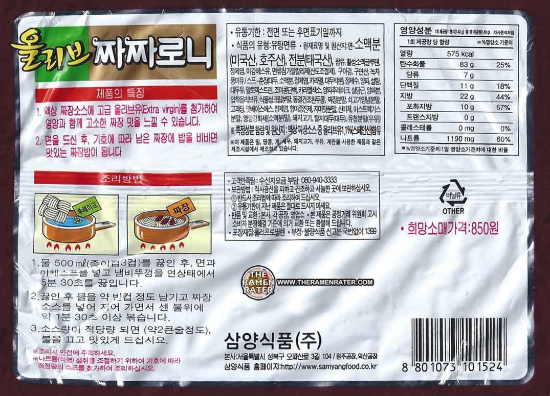 instant jajangmyeon calories