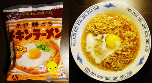 Top Ramen Cup : Top ten japan the ramen rater