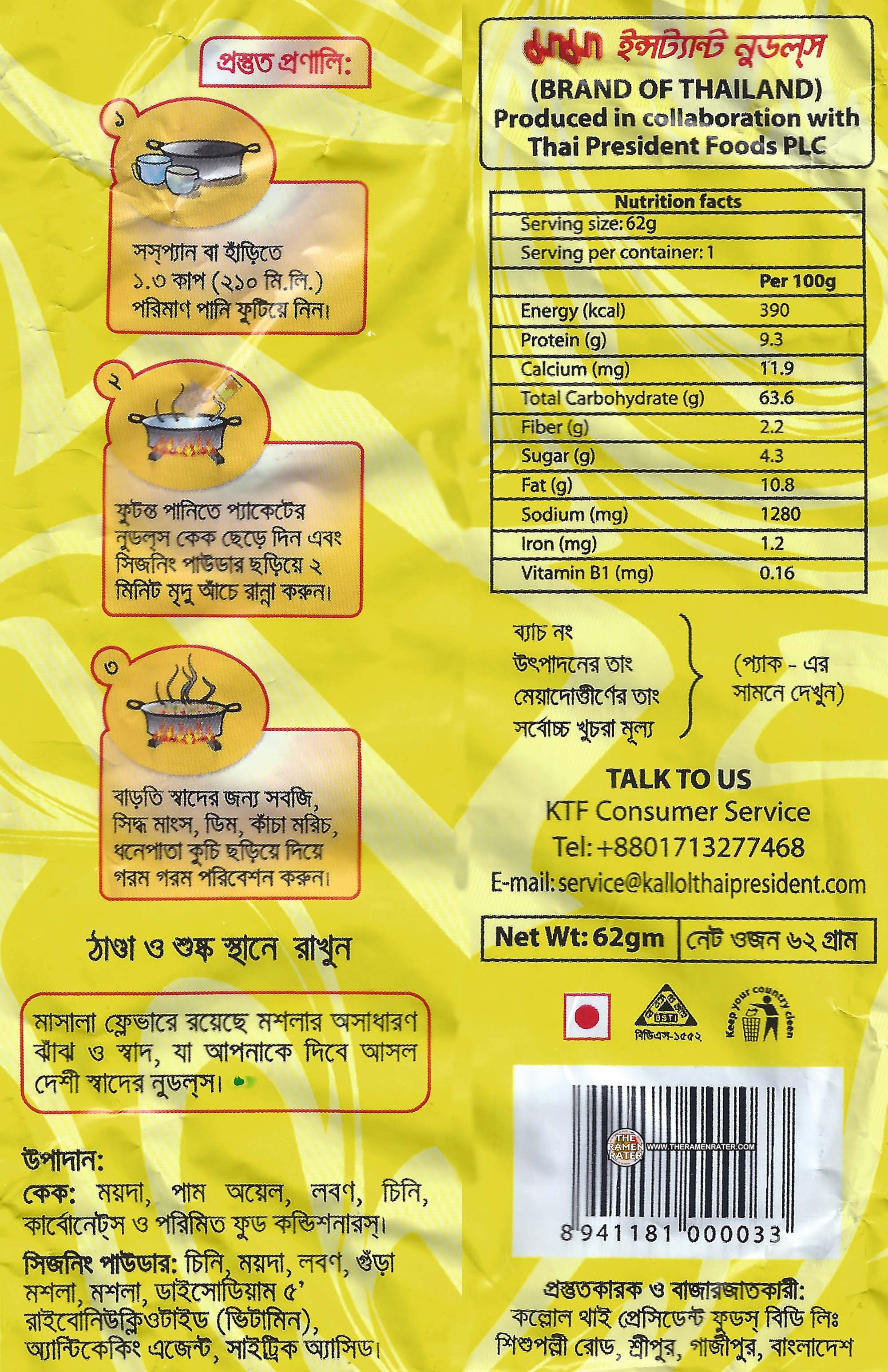 1945 MAMA Oriental Style Instant Noodles Masala Flavour The