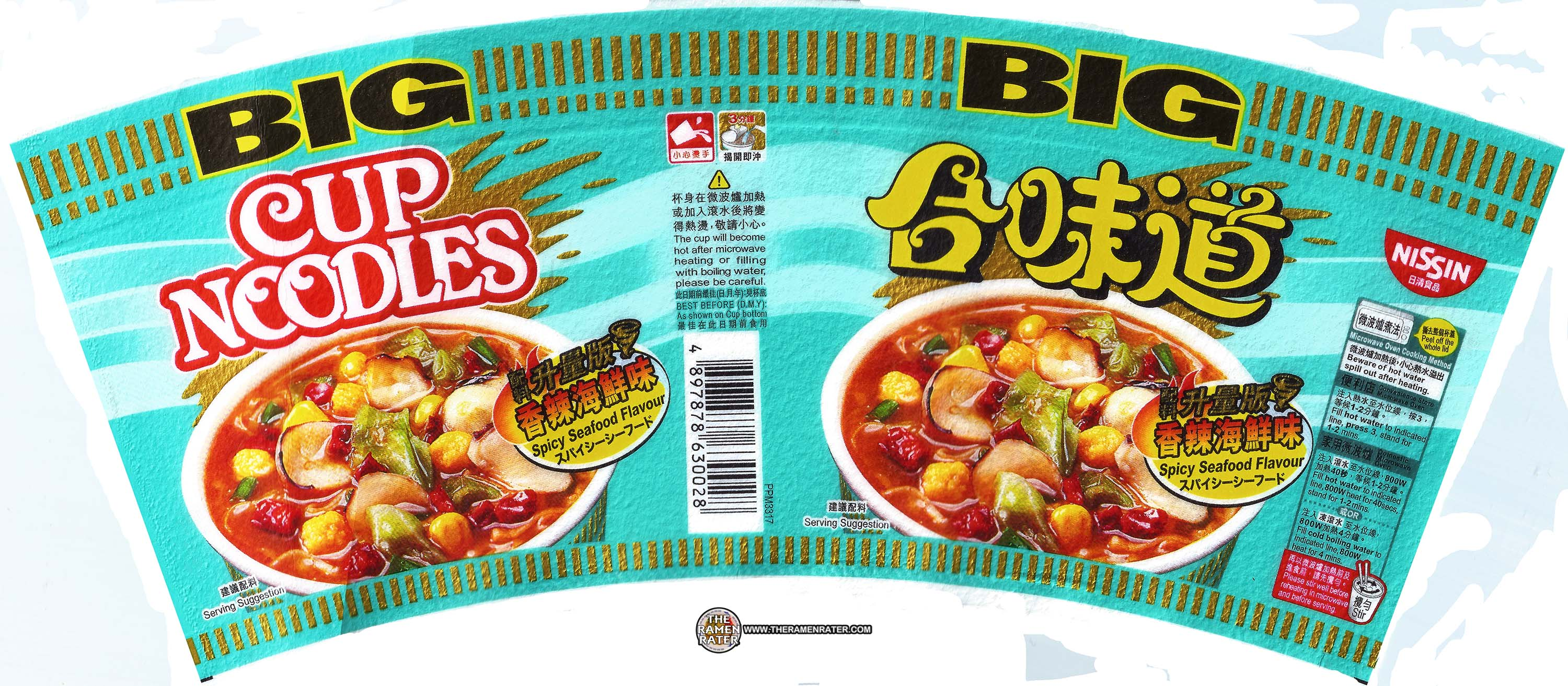 Meet The Manufacturer: #2077: Nissin Cup Noodles Big Spicy Seafood ...