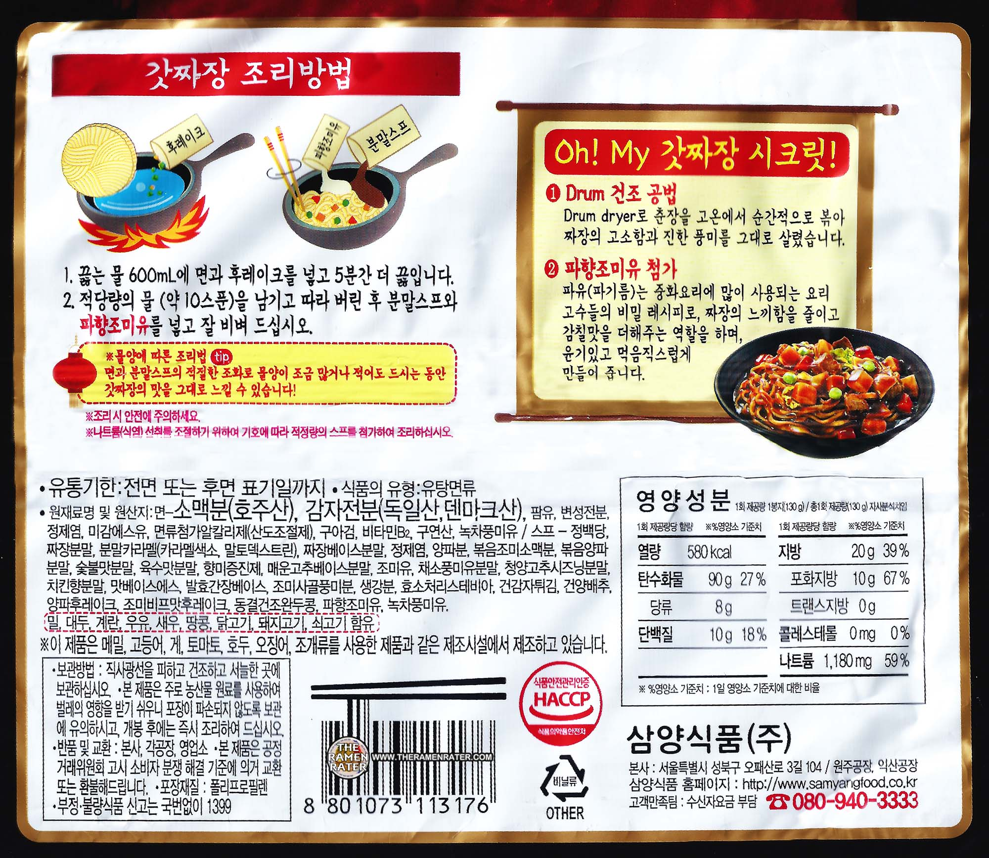 Re Review Samyang Foods Fresh Jjajang The Ramen Rater Unsure Whether It Contains Meat To Prepare Add Noodles And Vegetables 600ml Boiling Water Cook For 4 Minutes Drain In Contents Of Powder