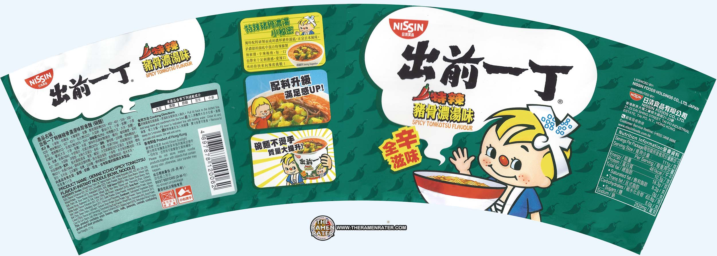 2279: Nissin Demae Iccho Spicy Tonkotsu Flavour Instant Noodle - The ...