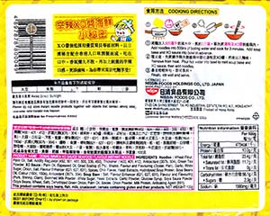 #2300: Nissin Demae Ramen Spicy XO Sauce Seafood Flavour Instant Noodle