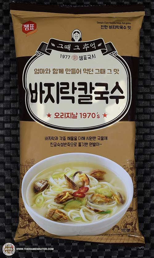 #2345: Sempio Clam Flavor Soup Kal-guksu - South Korea - The Ramen Rater - instant noodfles