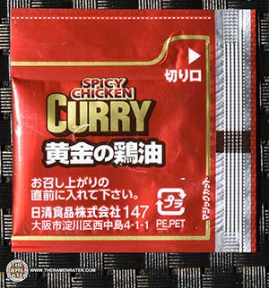 #2316: Nissin Cup Noodle Spicy Chicken Curry - Japan - The Ramen Rater - instant noodles