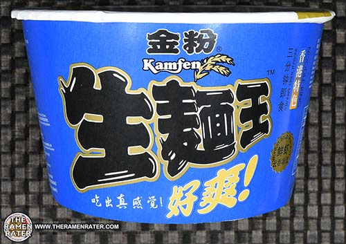 #2357: Kamfen Noodle King Artificial Wonton Soup Flavoured - Hong Kong - The Ramen Rater - wanton mee - instant noodles