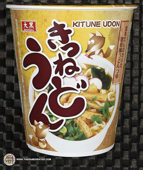#2359: Daikoku Kitsune Udon - Japan - The Ramen Rater - うどん