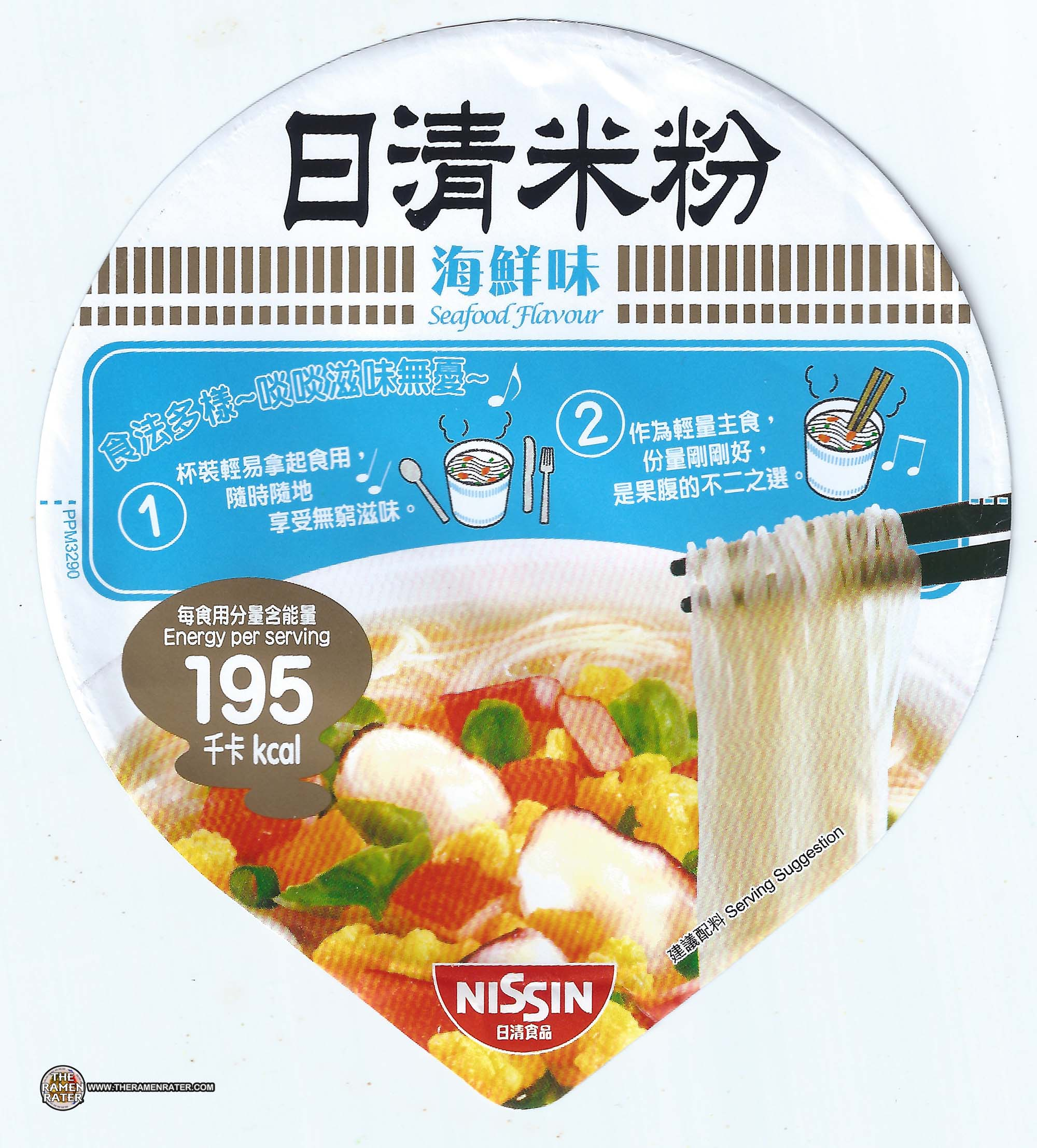 2425: Nissin Seafood Flavour Rice Vermicelli - The Ramen Rater