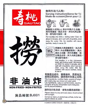 #2378: Sau Tao Non-Fried Mix Noodle Black Pepper XO Sauce Flavoured - Hong Kong - The Ramen Rater