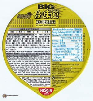 #2350: Nissin Cup Noodles Big XO Sauce Seafood Flavour - Hong Kong - The Ramen Rater  - ramen instant
