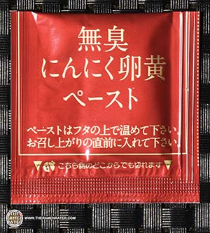 #2353: Nissin Cup Noodles Rich Garlic, Egg Yolk & Oxtail - Japan - The Ramen Rater