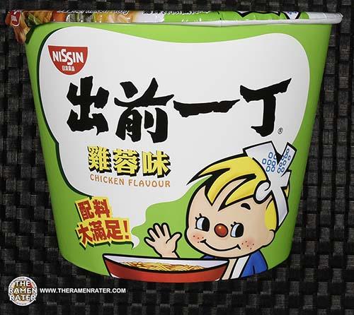 #2361: Nissin Demae Iccho Chicken Flavour Instant Noodle (Bowl Noodle) - Hong Kong - The Ramen Rater - Demae Ramen