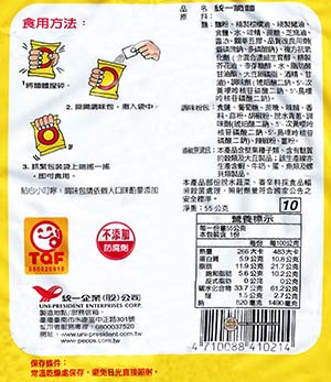 #2421: Uni-President Baseball Snack Noodle - Taiwan - The Ramen Rater - instant noodles