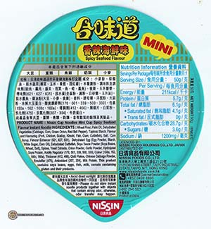 #2405: Nissin Cup Noodles Mini Spicy Seafood Flavour - Hong Kong - The Ramen Rater - instant noodles