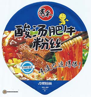 #2416: Xiuhe Hot & Sour Chilled Beef Noodle - China - The Ramen Rater - instant noodles