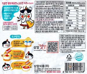 #2422: Samyang Foods Cheese Buldak Bokkeummyun - South Korea - The Ramen Rater - Fire Noodle Challenge