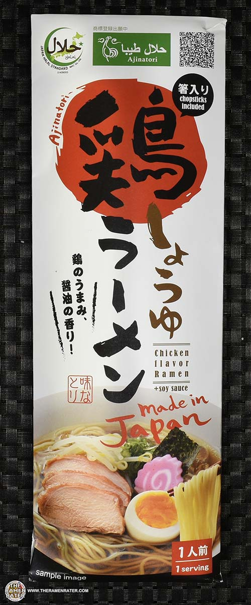 #2427: Ajinatori Halal Chicken Shoyu Sauce Ramen - Japan - The Ramen Rater - instant noodles