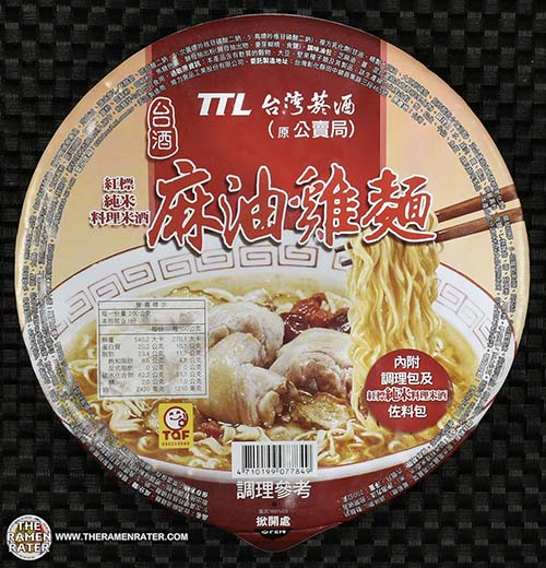 #2428: TTL Sesame Oil Chicken Noodle With Rice Wine - Taiwan - The Ramen Rater - boozy noodles