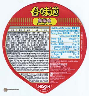 #2394: Nissin Cup Noodles Prawn Flavour - Hong Kong - The Ramen Rater