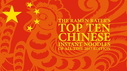 The Ramen Rater's Top Ten Chinese Instant Noodles Of All Time 2017 Edition