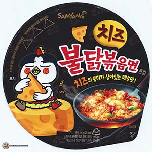 #2397: Samyang Foods Buldak Bokkummyun Cheese Flavor (Black Bowl) - South Korea - The Ramen Rater - instant noodles