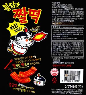 #2370: Samyang Foods Buldak Bokkeummyun Zzaldduck Snack - South Korea - The Ramen Rater - 짤떡