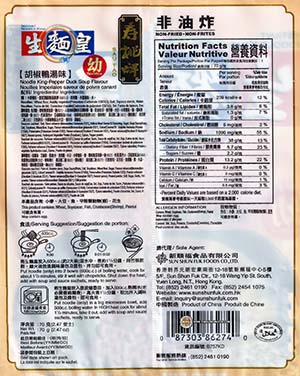 #2466: Sau Tao Instant Noodle King Pepper Duck Soup Flavour - Hong Kong - The Ramen Rater - instant noodles
