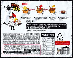 #2467: Paldo Volcano Curry Kkokkomyun - South Korea - The Ramen Rater - 팔도 볼케이노꼬꼬볶음면6입