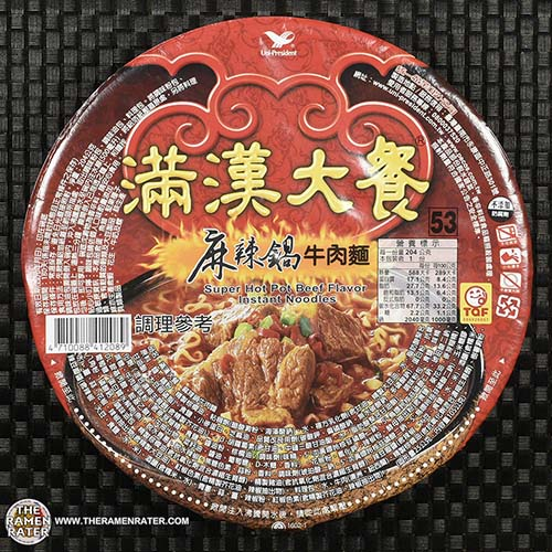 #2439: Uni-President Man Han Feast Super Hot Pot Beef Flavor Instant Noodles - Taiwan - The Ramen Rater - 統一企業 滿漢大餐
