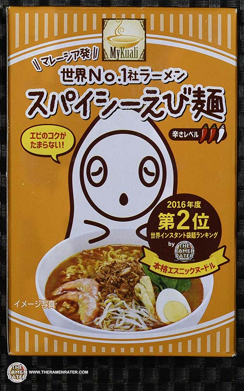 #2441: MyKuali Penang Hokkien Prawn Noodle (Japan Version) - Malaysia - Japan - hokkien mee