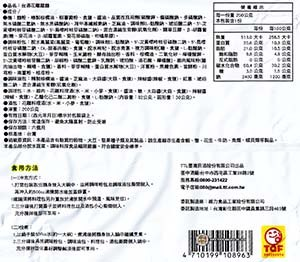 #2482: TTL Chicken Noodles With Chinese Shaoxing Wine - Taiwan - The Ramen Rater