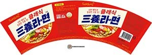 #2511: Samyang Foods Samyang Ramen Classic Edition - South Korea - The Ramen Rater - instant noodle ramyun