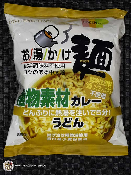 #2525: Sokensha Curry Udon - Japan - The Ramen Rater - instant noodles