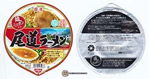 #2532: Nissin Nippon Onomichi Ramen - Japan - The Ramen Rater -