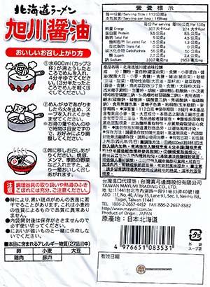 #2534: Fujiwara Hokkaido Hakodate Shoyu Ramen - Japan - The Ramen Rater