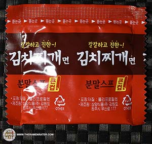 #2476: Samyang Foods Kimchi Stew Ramyun - South Korea - The Ramen Rater - 삼양 김치찌개면용기