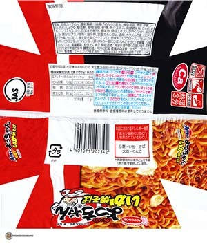 #2542: Acecook Super Cup Yochan Ika Yakisoba - Japan - squid - The Ramen Rater