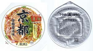 #2546: New Touch Sugo-men Kyoto Backfat Shoyu Ramen - Japan - The Ramen Rater - Box From Japan