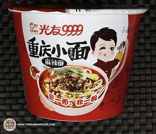 #2547: Sichuan Guangyou 9999 Chongqing Spicy Hot Noodles - China - The Ramen Rater - 重慶小麺 麻辣麺