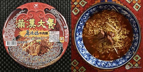 #5 - Uni-President Man Han Feast Super Hot Pot Beef Flavor Instant Noodles - Taiwan The Ramen Rater instant noodle bowls 2017 top ten