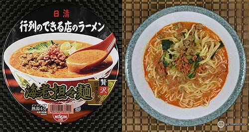 #2 – Nissin Gyoretsu-no-Dekiru-Mise-no-Ramen (Shrimp Tantanmen) – Japan The Ramen Rater instant noodle bowls 2017 top ten