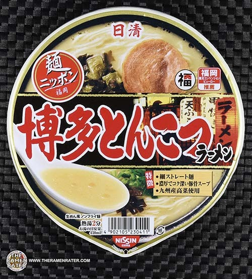 #2553: Nissin Hakata Ramen Noodle White Tonkotsu - Japan - The Ramen Rater - 日清麺ニッポン 博多とんこつラーメン