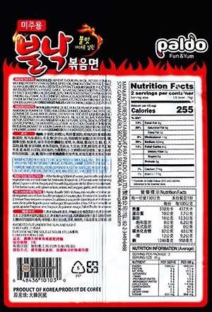 Re-Review: Paldo Bulnak Bokkeummyun Pan Stirfried Noodle - South Korea - The Ramen Rater - instant noodles - octopus - spiciest