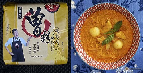 #4: Tseng Rice Noodle Seafood Laksa Flavour - Taiwan - The Ramen Rater - instant rice noodles