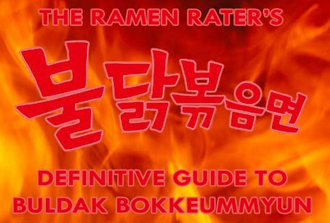 Spiciest - The Ramen Rater's Definitive Guide To Samyang Foods Buldak Bokkeummyun - South Korea - instant noodles