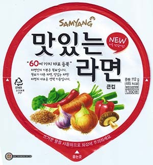 #2623: Samyang Foods Assorted Vegetable Ramen - South Korea - The Ramen Rater - instant noodles ramyun
