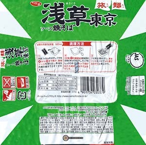 #2624: Sapporo Ichiban Tokyo Asakusa Yakisoba - Japan - The Ramen Rater - instant noodles ramen